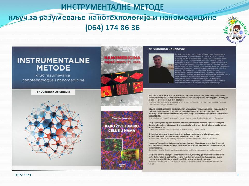 Instrumentalne metode : ključ za razumevanje nanotehnologija i nanomedicine Vukoman Jokanović